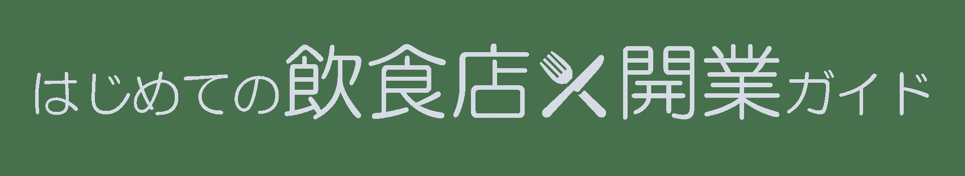 はじめての飲食店開業ガイド