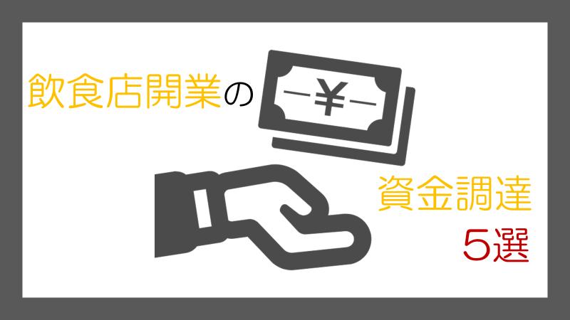 飲食店開業の融資を受ける方法5選|それぞれの特徴と注意点