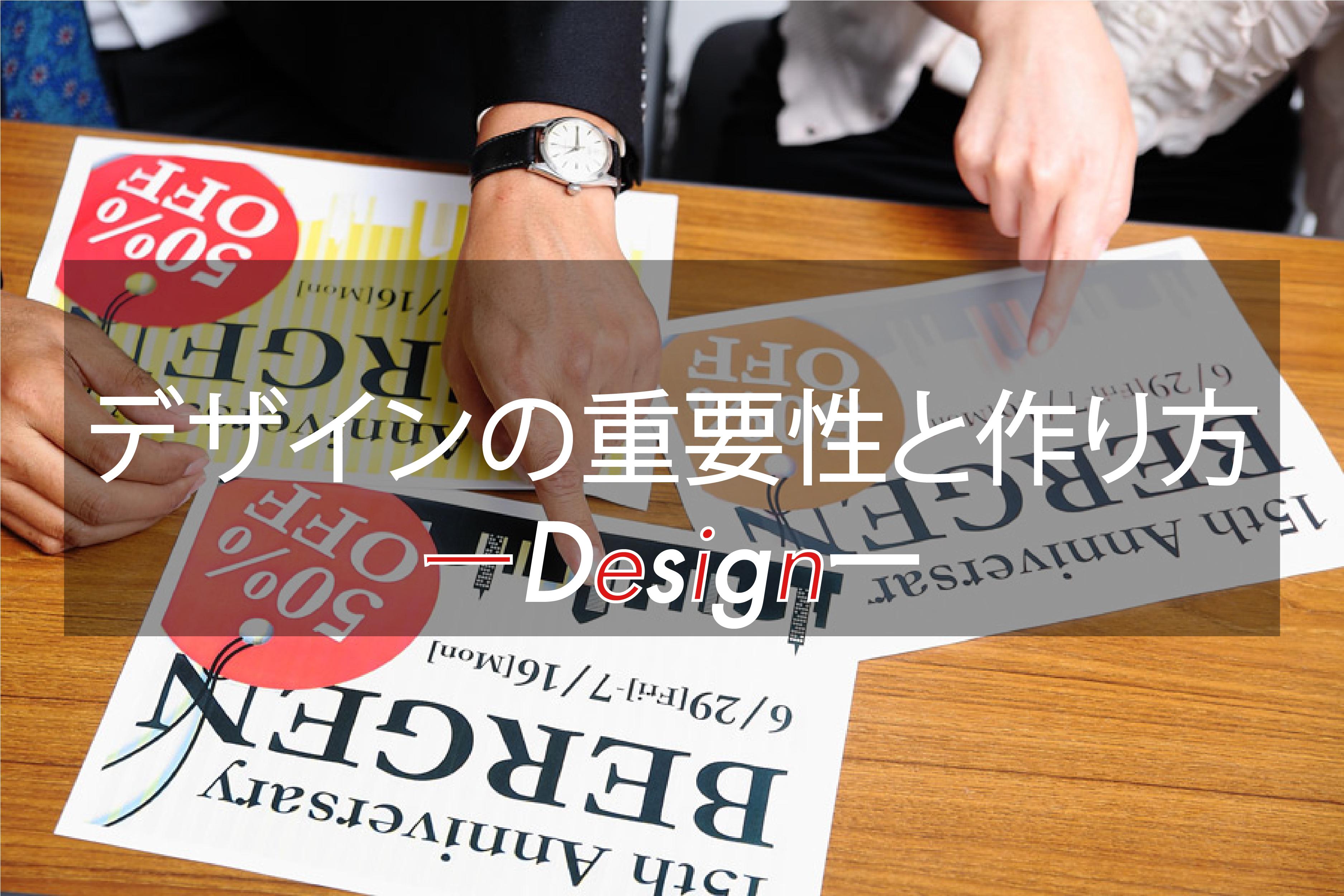 【飲食店のメニュー】デザインの重要性と作り方