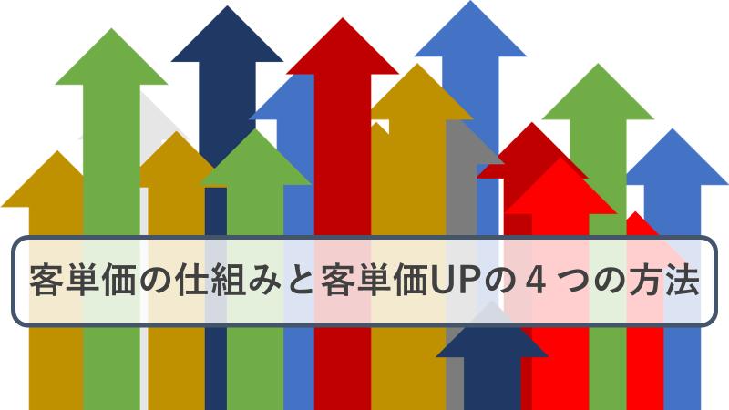 客単価の計算方法と売上UPのための8つの方法
