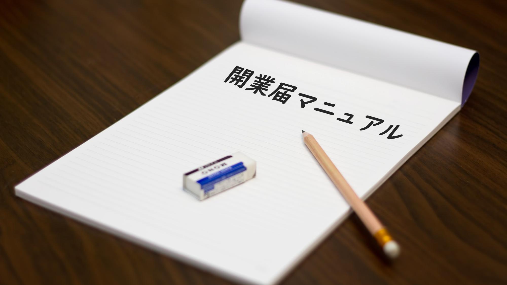 開業届を書いて提出するまでの流れ|書き方や必要書類まとめ