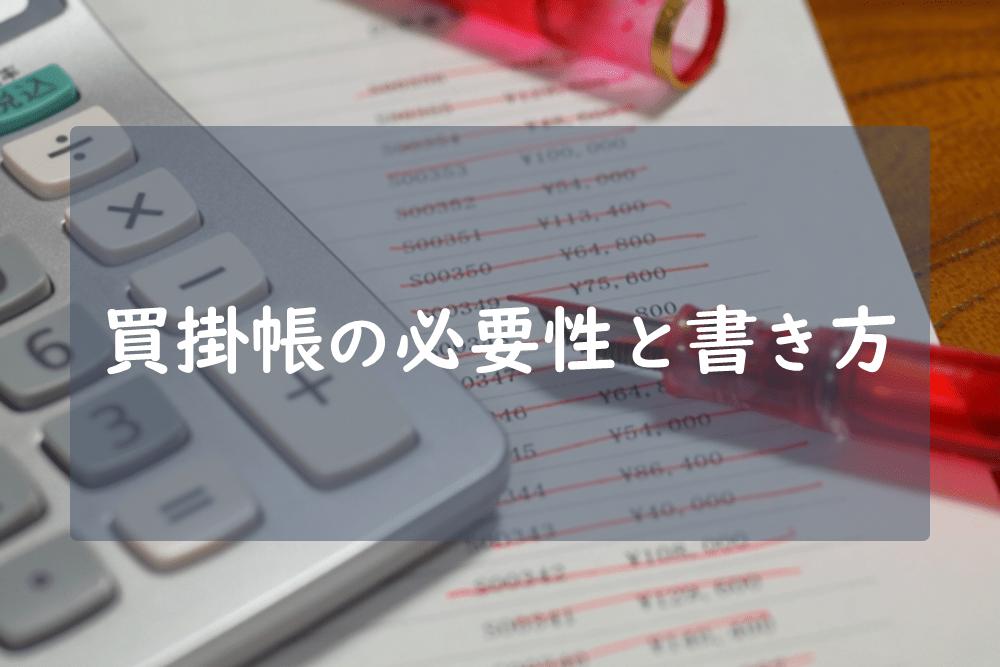 買掛帳の書き方・作り方を記入例付きで解説!買掛帳の役割と必要性