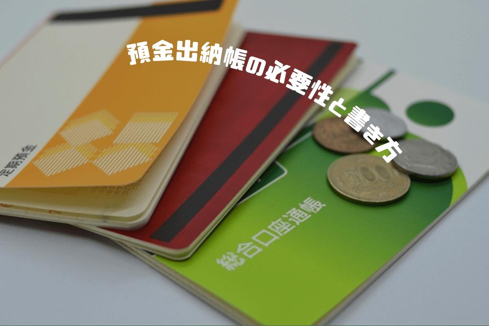 預金出納帳の必要性と書き方|クレカ引落や事業以外で使った時はどうする?