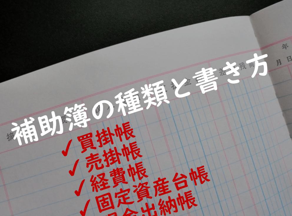 補助簿の種類や必要性と書き方・作り方まとめ