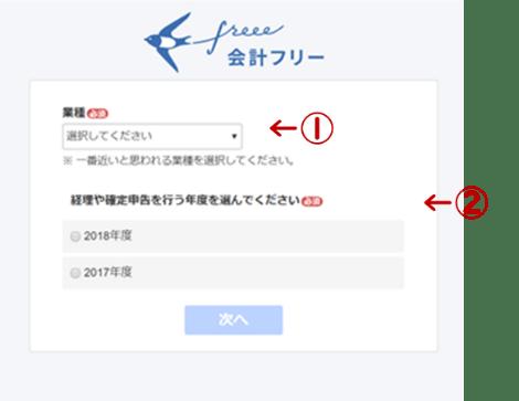 freee 登録画面②