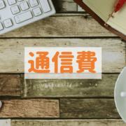 勘定科目【通信費】アイキャッチ