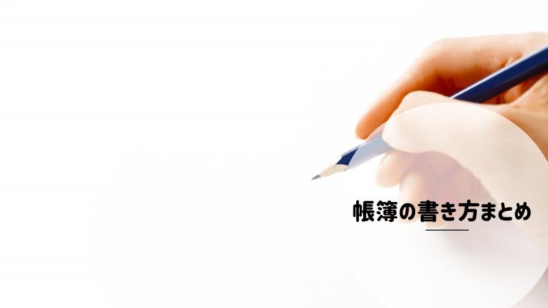 帳簿の書き方