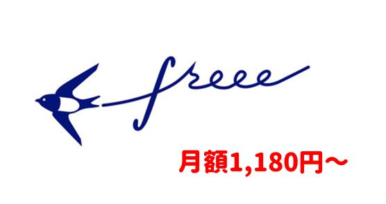 最新freee料金