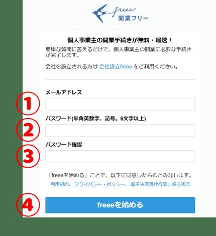 開業freeeの登録画面