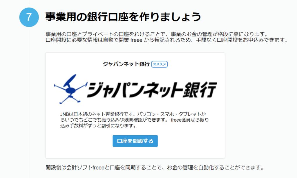 ジャパンネット 開業freee