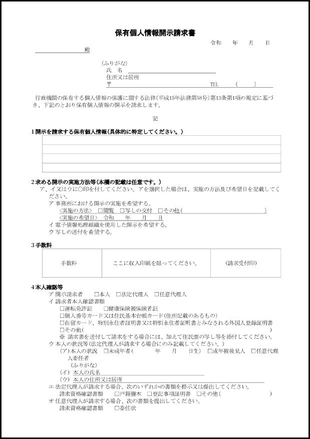 保有個人情報開示請求書のサンプル