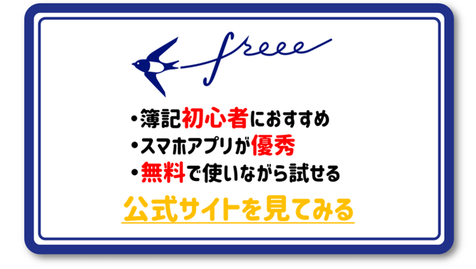 freee CTA2